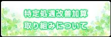 いこいの郷聚楽園 | 愛知県東海市聚楽園駅徒歩5分にあるデイサービス